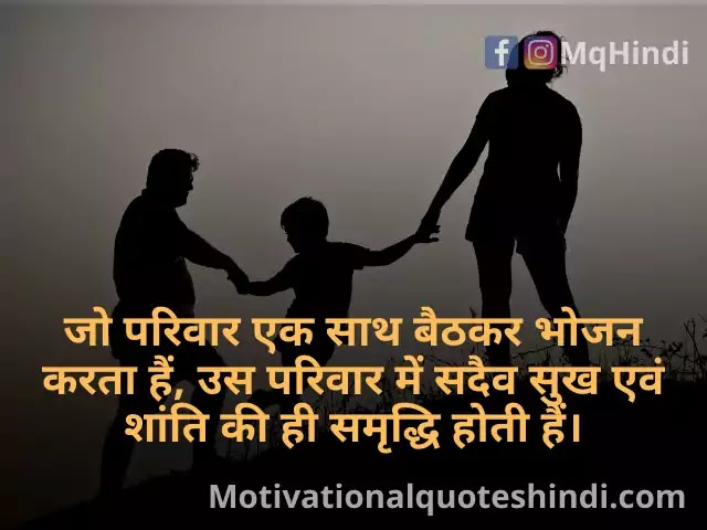 Family Quotes In Hindi With Images