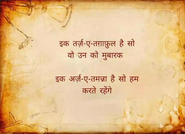 Faiz ahmad faiz in hindi