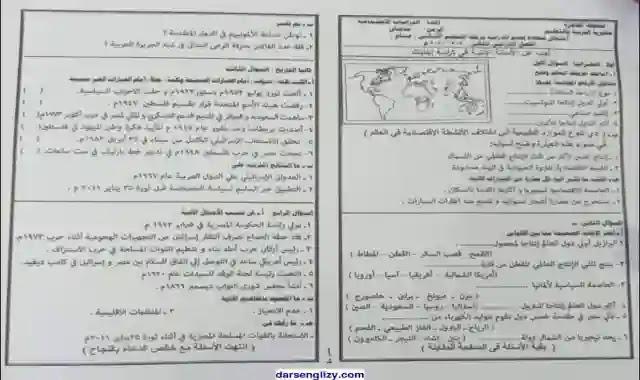 امتحان الدراسات الاجتماعية لمحافظة القاهرة للصف الثالث الاعدادى الترم الثاني 2021