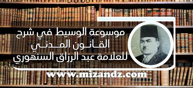 الوسيط في القانون الدستوري العام pdf