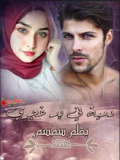 رواية دمية في يد غجري الجزء السابع 7 بقلم سمسم