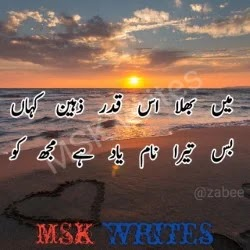 Bewafa Poetry Pic