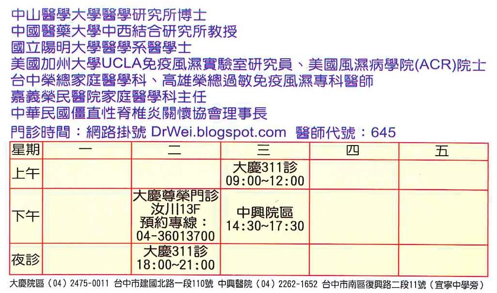 魏正宗醫師的部落格 Dr Wei Blog: 門診時間表