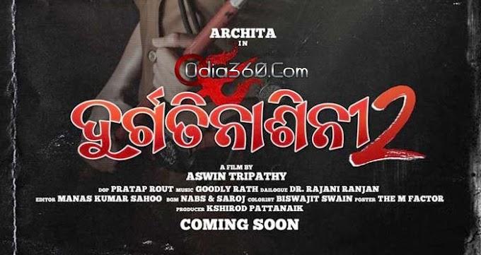 Durgatinasini 2 Odia Movie Cast, Crew, Release Date, Poster, HD Videos, Information