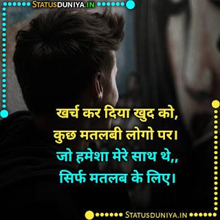 Matlabi Log Status Images In Hindi For Whatsatpp, खर्च कर दिया खुद को, कुछ मतलबी लोगो पर। जो हमेशा मेरे साथ थे,, सिर्फ मतलब के लिए।
