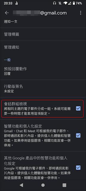 如何關閉Gmail郵件的『會話群組檢視』功能(電腦、手機完整說明)
