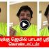 Sasikala judgment issue Singer Srinivas viral video | TAMIL TODAY CHANNEL