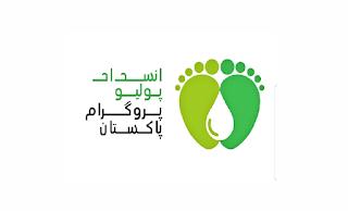 Polio Eradication Program KPK Jobs 2021 – Latest Jobs in Pakistan 2021