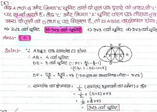 Math Handwritten Notes