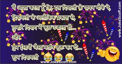 Funny Diwali wishes Hindi Font