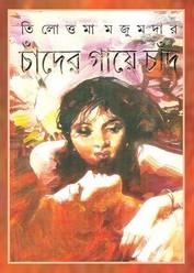 Chander Gaye Chand by Tilottama Majumdar