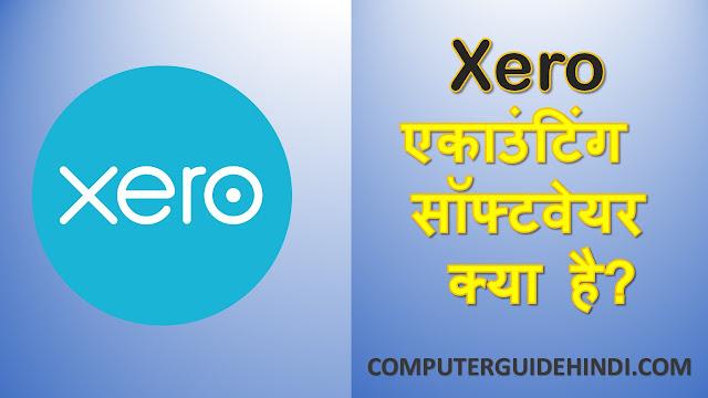 Xero अकाउंटिंग सॉफ्टवेयर क्या है?