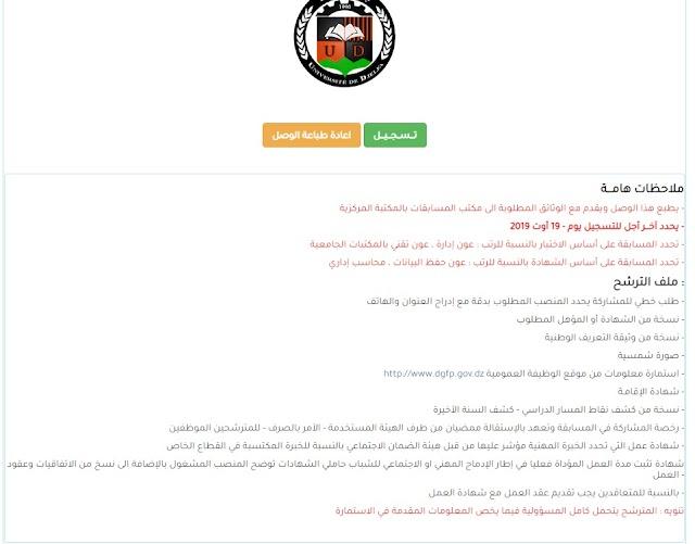اعلان توظيف بجامعة زيان عاشور- بالجلفة