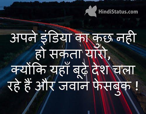 My India - HIndiStatus