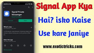Signal App Kya Hai Signal App Download Kaise Karen