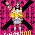 Signal 100 (2020) BluRay Subtitle Indonesia