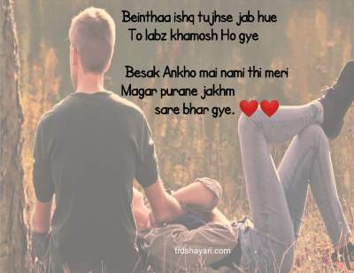 Beintehaa shayari hindi image
