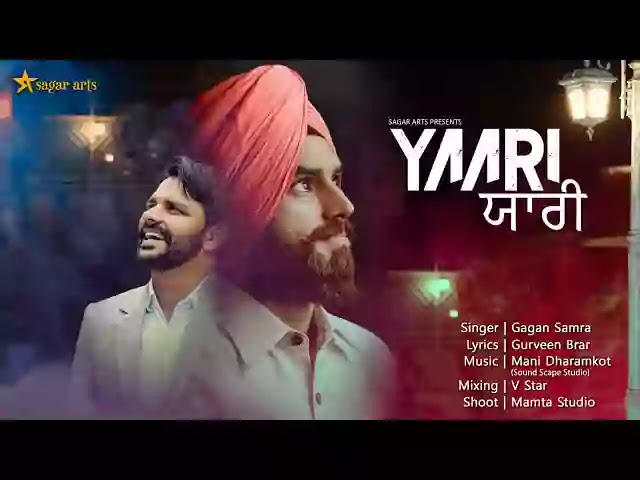 YAARI LYRICS - GAGAN SAMRA