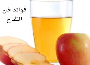 15من فوائد خل التفاح لم تكن تعرفها من قبل
