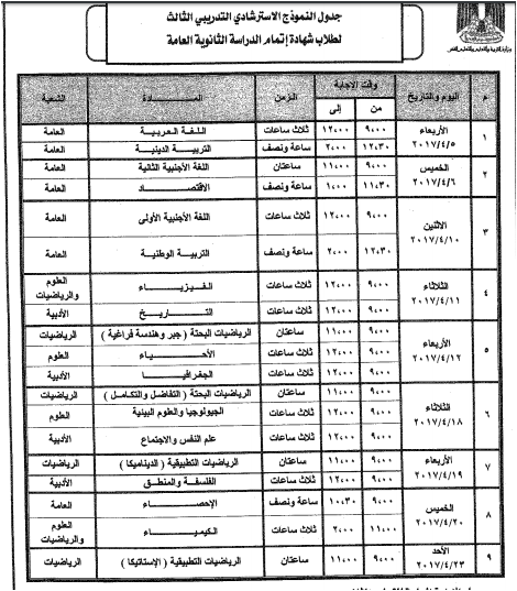 جدول النموذج الاسترشادى للثانوية العامة 2017 نهاية العام