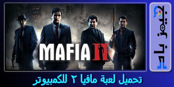 لعبة Mafia 2 للكمبيوتر برابط مباشر