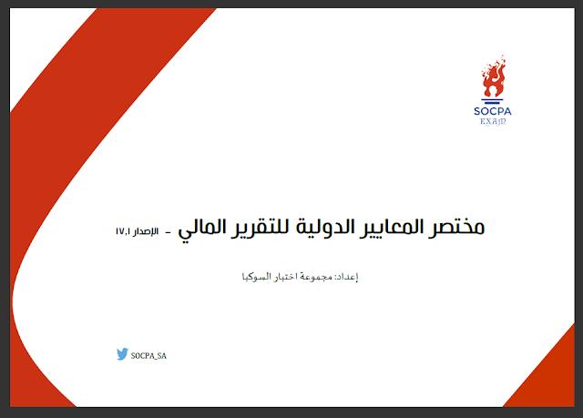 مختصر المعايير الدولية للتقرير المالي