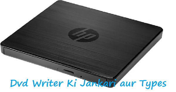 Dvd Writer Ki Jankari aur Types