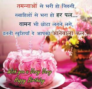 birthday cake images with hindi wish33