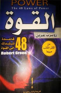 كتاب رواية قوانين القوة الـ48 لـ روبرت جرين الأدب العالمي كتب تحميل روايات pdf