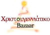 Χριστουγεννιάτικο Bazzar από το 2ο, 10ο Νηπιαγωγείου και 2ο Δημοτικό σχολείο Άργους