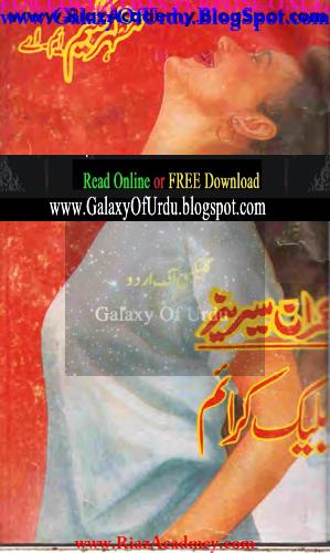 Black Crime بلیک کرائم (Imran  Series) by Mazhar Kaleem