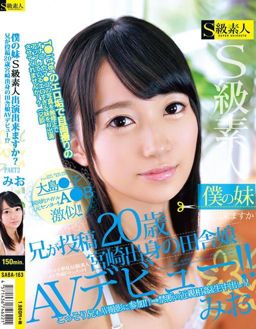 大島優子被近親相姦了!