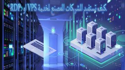 كيف تستفيد الشركات المصنع لخدمة VPS او RDP: