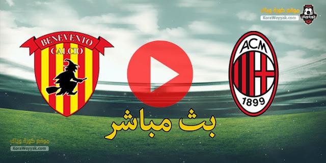 نتيجة مباراة ميلان وبينفينتو اليوم 3 يناير 2021 في الدوري الايطالي