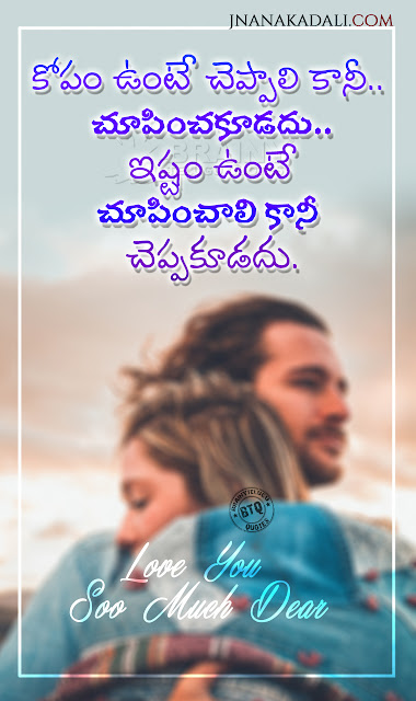 love thoughts in telugu, true love quotes in telugu, love poetry in telugu, love hd wallpapers free download