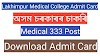 Lakhimpur Medical College Admit Card 2020 / 333 Grade-III Post (Technical) Vacancy