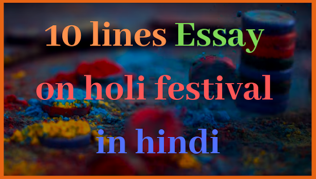 10 lines Essay on holi festival in hindi