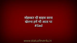 मोहब्बत थी साहब sad sahyri in hindi