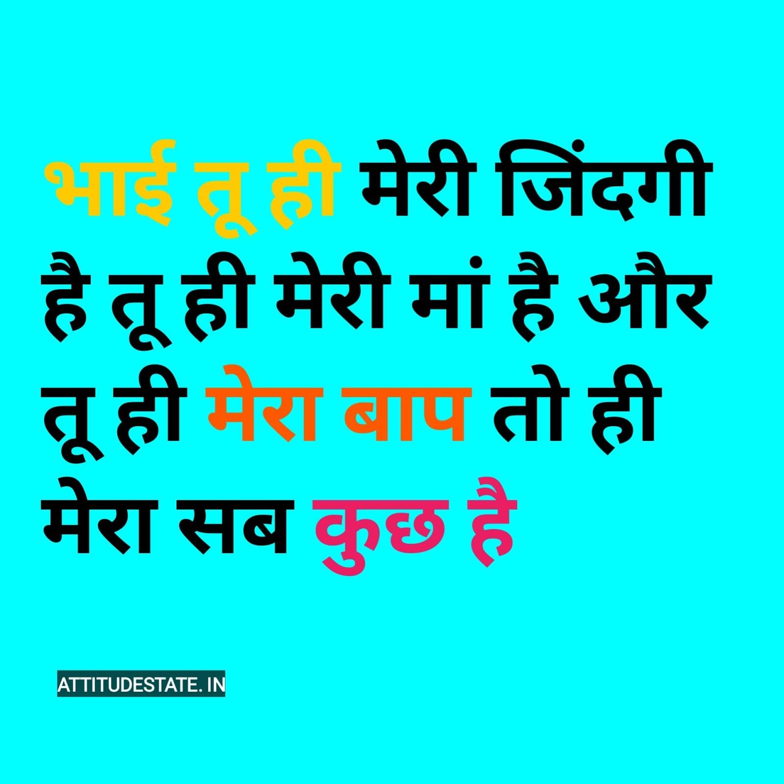 TOP 15  Brother Status Hindi   BHAI-BHAI SHAYARI QUOTES ...