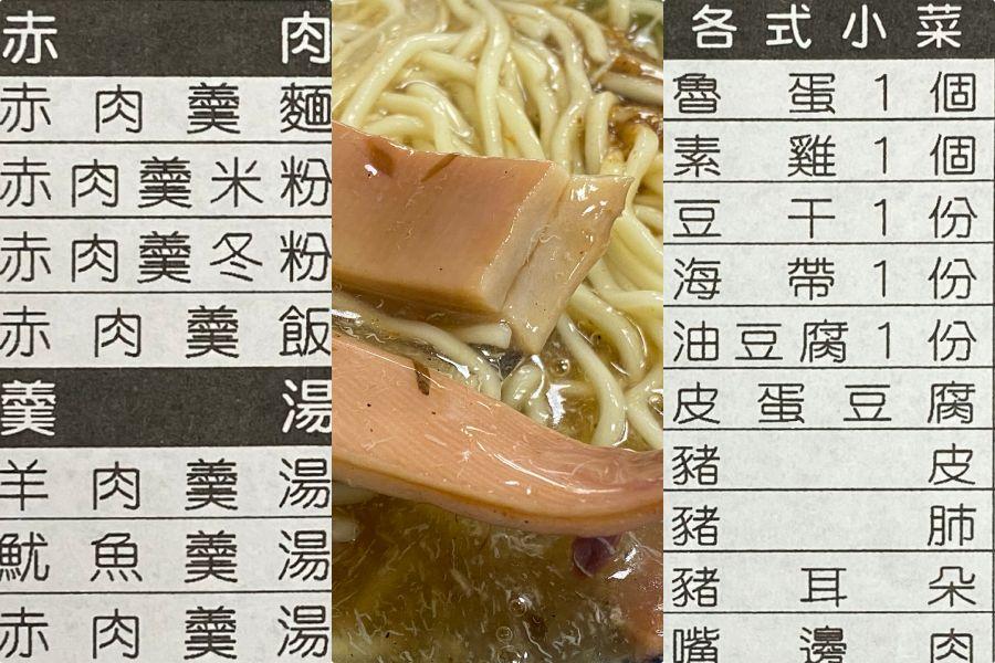 三峽賴記羊肉羹菜單