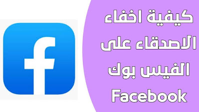 كيف اخفي الأصدقاء على الفيس بوك Facebook من خلال الهاتف