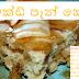 බෙක්ඩ් පෑන් කේක් (Baked Pancakes)