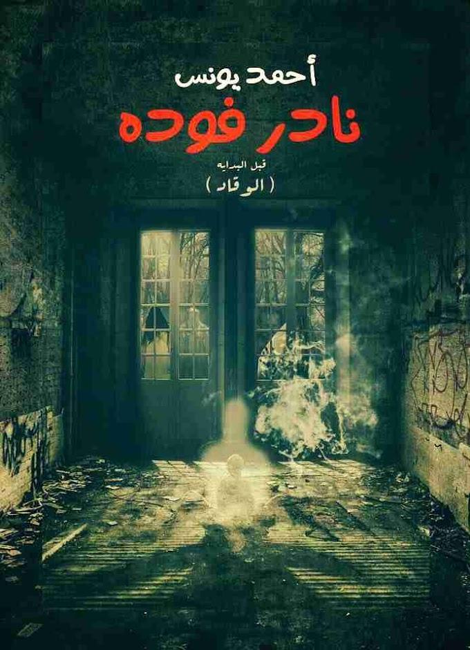 تحميل روايه نادر فوده 1 الوقاد ل احمد يونس Pdf