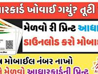 How Download Aadhar Card Online