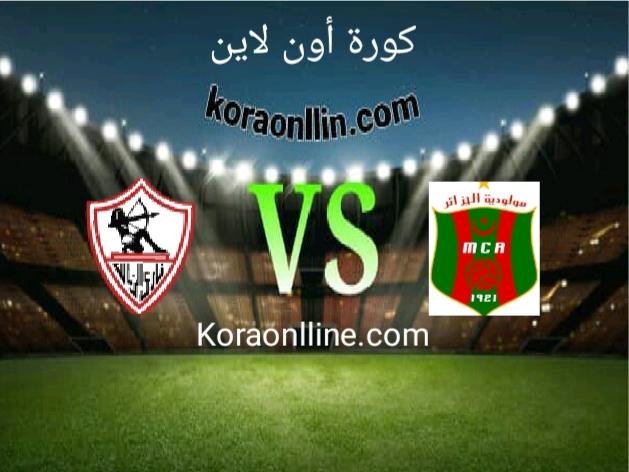 مباراة مولودية الجزائر مع الزمالك