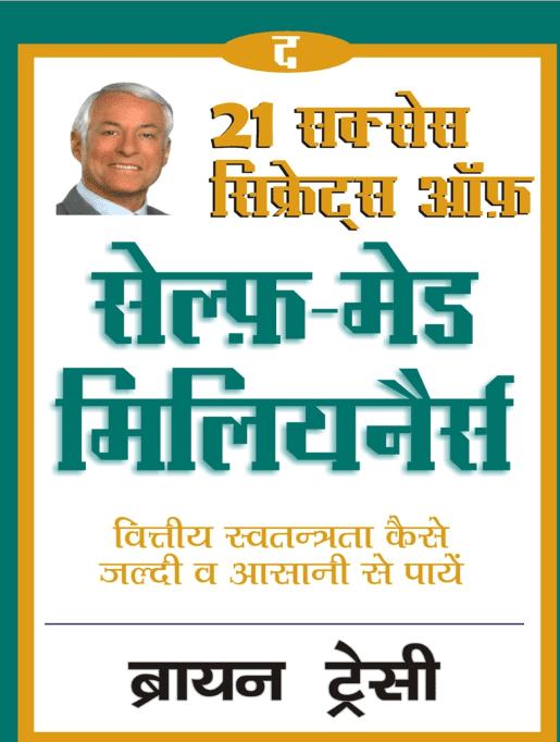 द 21 सक्सेस सीक्रेट्स ऑफ़ सेल्फ-मेड मिलियनेयरस : ब्रायन ट्रसी द्वारा मुफ़्त पीडीऍफ़ पुस्तक  | The 21 Success Secrets Of Self-Made Millionaires By Brian Tracy PDF Book In Hindi