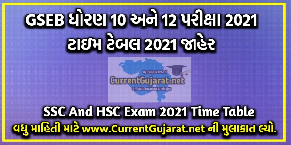 GSEB Std 10 And 12 Time Table 2021 - gseb.org