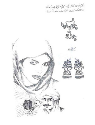 Jhumkon Ki Jori By Ahmed Yar Khan pdf Download