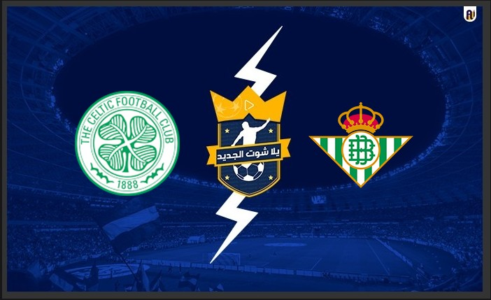 نتيجة مباراة ريال بيتيس وسيلتك اليوم 2021/9/16 في الدوري الاوروبي