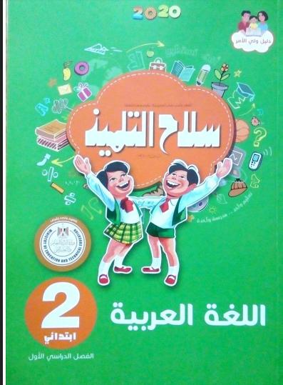 كتاب سلاح التلميذ في اللغة العربية الصف الثانى الابتدائى الترم الأول